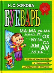 Russisch für russische Kinder