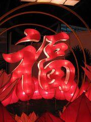 Chinesischunterricht - einzeln und